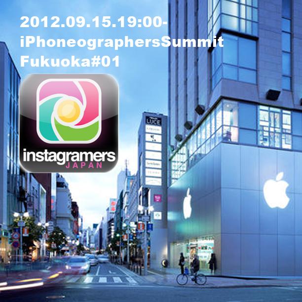 imfukuoka InstameetFUKUOKA#01やりますよ! instagram