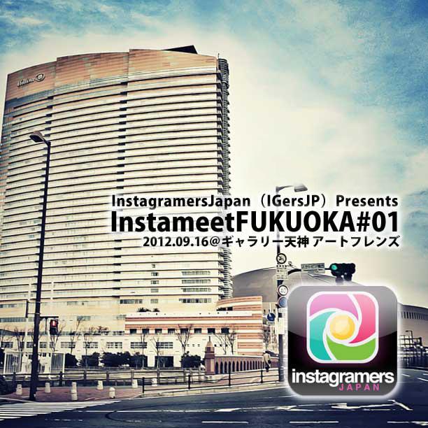 imfukuoka01 InstameetFUKUOKA#01やりますよ! instagram