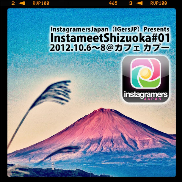 imshizuoka01 InstameetShizuoka#01やりますよ! instagram