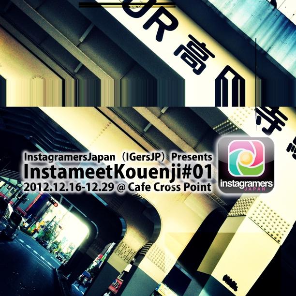 http://instagramers-japan.com/blog/wp-content/uploads/2012/12/kouenji01.jpg