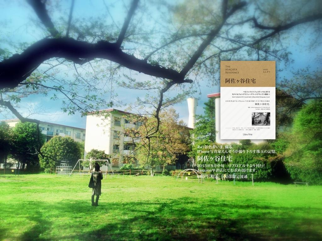 阿佐ヶ谷住宅サイト用写真集宣伝文言入りのコピー