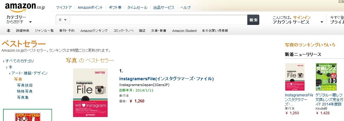 まだ一位 2冊目の本を出したらバカ売れしている模様です。 InstagramersJapan(IGersJP)初の本、 instagramersFile の話。