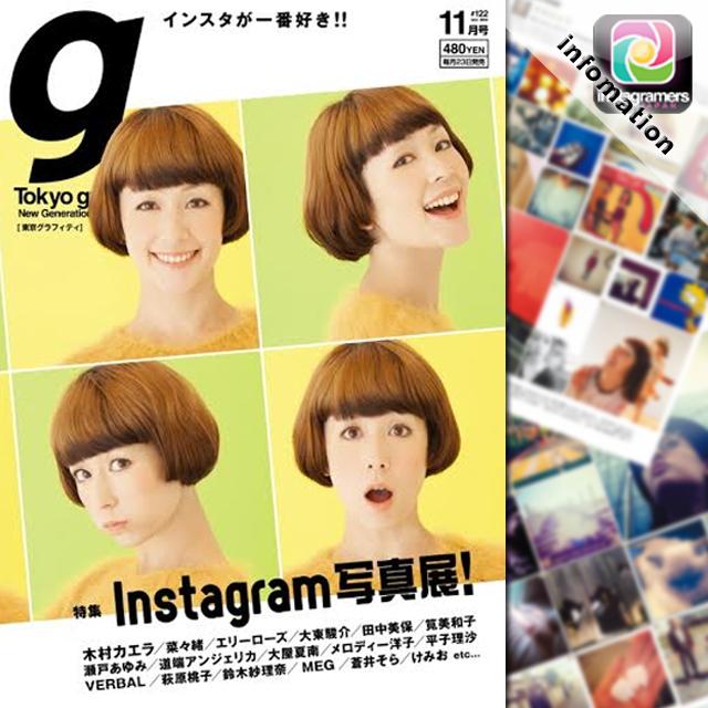 TokyoGraffityInfomationIGersJP 【朗報】『東京グラフィティ』11月号は何と【人気ものたちのプライベート!! Instagram写真展!】特集! instagram