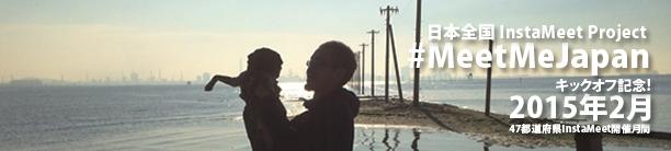 bnMMJP名称未設定 1 【速報】47都道府県同時インスタミート開催!「MeetMeJapan」 instagram