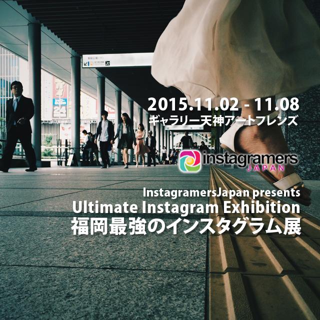 福岡_本番用史上最強のInstagram展