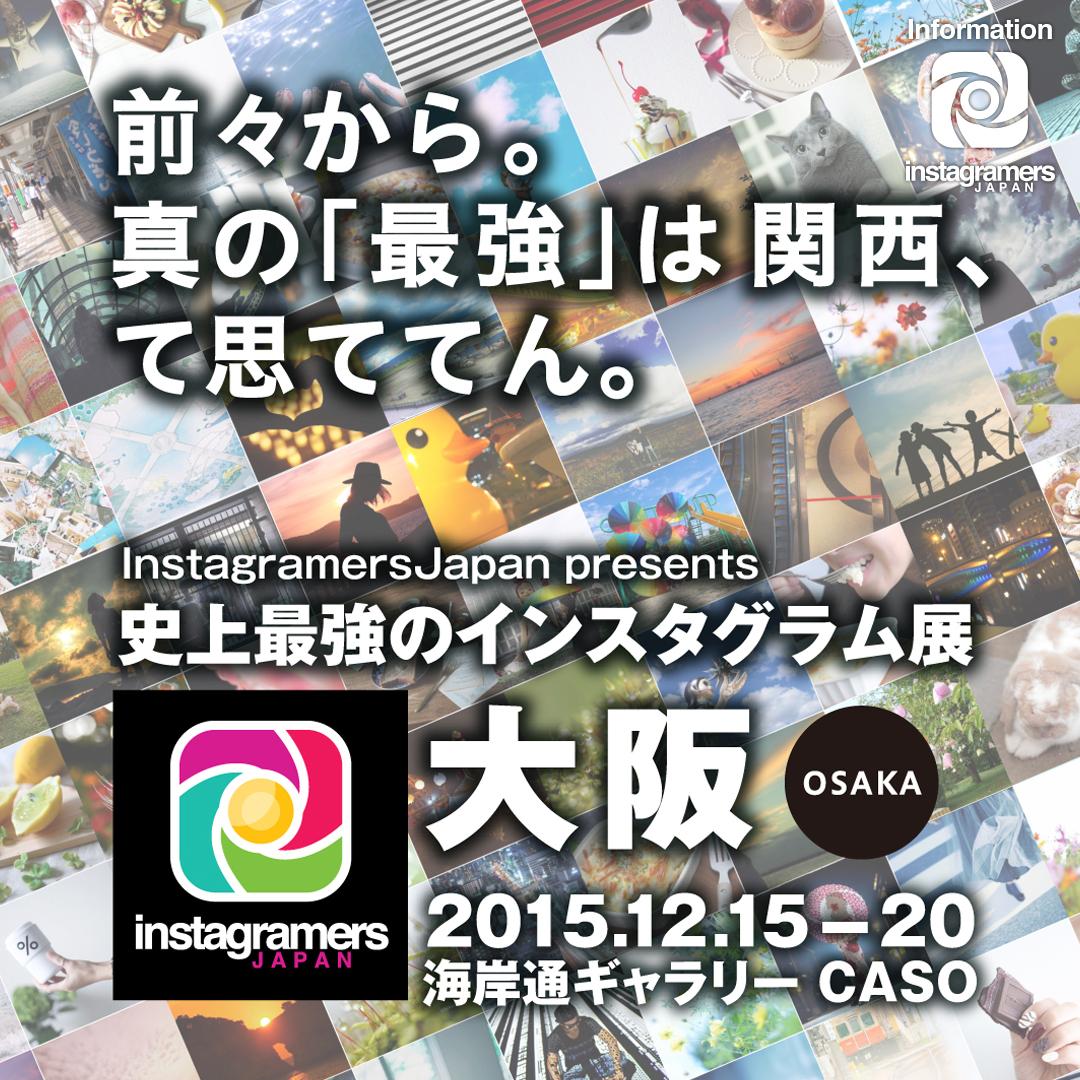 最強展大阪_info