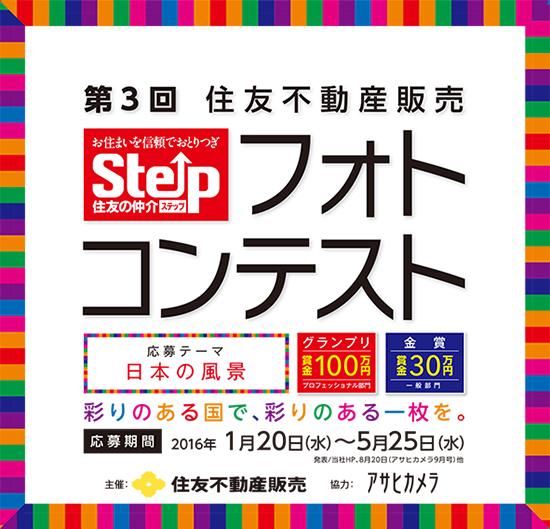 フォトコン3雑誌268×195_1201ol