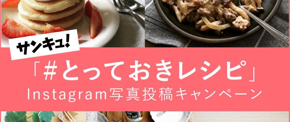 サンキュインスタ部「#とっておきレシピ」Instagram写真投稿キャンペーン参加者大募集![PR]