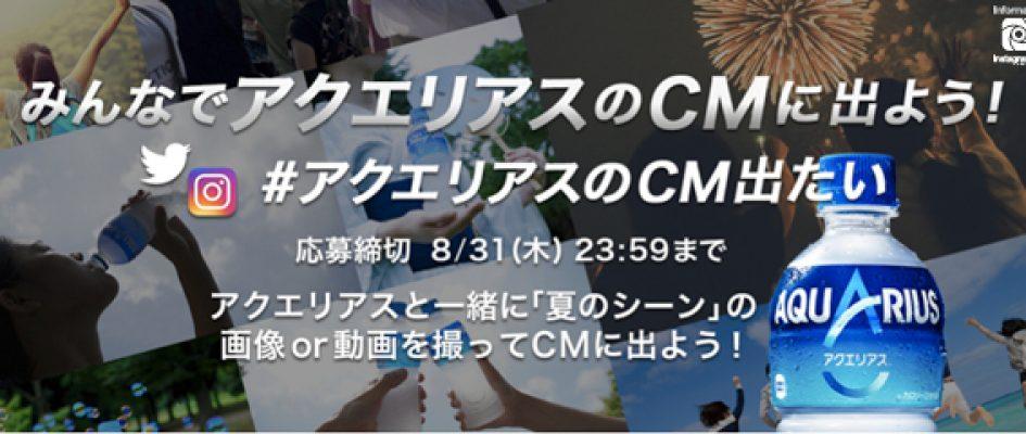 【大募集】どなたでもご応募OK♪ 「みんなでアクエリアスのCMに出よう」キャンペーン開催!![PR]