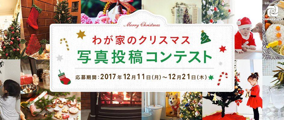 【コンテスト開催中!】 あなたのお家のクリスマス風景を撮ってご応募ください! 素敵なお写真には積水ハウスからプレゼントをお贈りします♪ [PR]